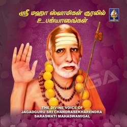 The Divine Voice Of Jagadguru Sri Chandrasekharendra Saraswathi Mahaswamigal - Part 1 songs