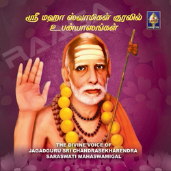 The Divine Voice Of Jagadguru Sri Chandrasekharendra Saraswathi Mahaswamigal - Part 2 songs