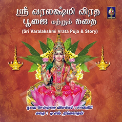 Varalakshmi Vrata Pooja With Tamil Instructions songs
