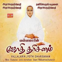 Vallalarin Jothi Dharisanam songs