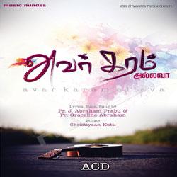 Avar Karam Allava songs