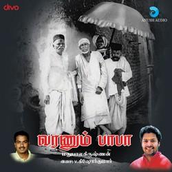 Varanum Baba songs