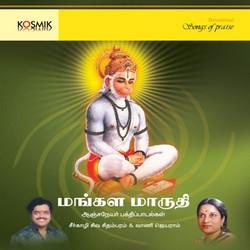 Mangala Maruthi songs