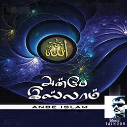 Anbe Islam songs