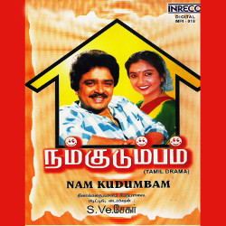 Nam Kudumbam - Part 3 drama