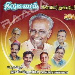 Thirumanam Inbamae Thunbamae (Patti Mandram) songs