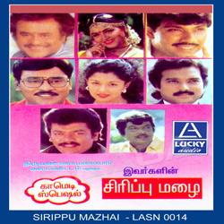 Siripu Mazhai Deepan Raj (Comedy) story & dialogue