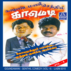 Goundamani Senthil (Comedy) - Vol 4 story & dialogue
