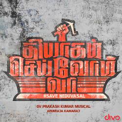 Thiyagam Seivom Vaa songs