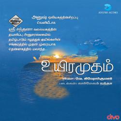 Uyiramudham songs