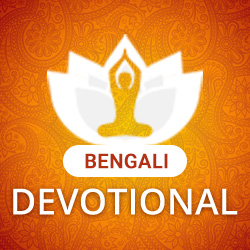 Bengali Devotional Hits Radio
