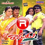 Ramudu Manchi Baludu songs