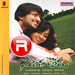 Sontha Vuru songs