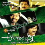 Aakasaramana songs