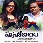 Manobalam songs