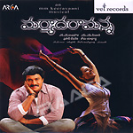Maryada Ramanna songs