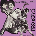 Gaalivaana songs