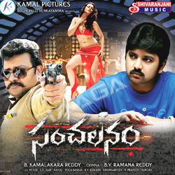 Sanchalanam songs