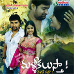 Malli Kalustha songs