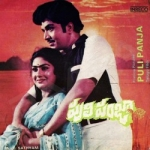 Pulipanja songs