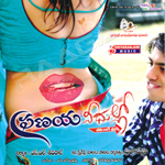 Pranaya Veedhullo songs