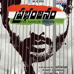 Prabhanjanam songs
