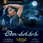 Andala Chandamama songs