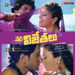 Neti Vijethalu songs