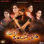 Real Dandupalyam songs
