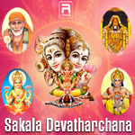 Sakala Devatharchana - Vol 1 songs