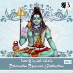 Shivratri Special Collection - Vol 1 songs
