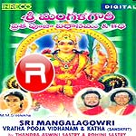 Mangalgowri Vratha songs