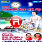 Yajur Veda Amavasya Pitru Tarpanam songs