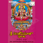 Sri Santhoshi Maatha Pooja - Kasinath Tataa songs