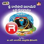 Sri Kanipaka Divya Kadha Ganam songs