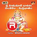 Sri Hanuman Chalisa - Suprabatham songs