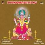Sri Modakondamma Bhakthi Geethalu songs