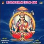 Sri Santhoshimatha Charitha Ganam songs