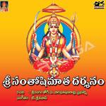 Sri Santhoshimatha Darsanam songs