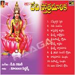 Devi Sthothramala songs