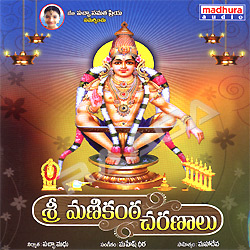 Sri Manikanta Charanalu songs