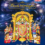 Govinda Ganamrutham songs