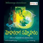 Mohana Raaga Sammohanam songs
