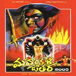 Mahankali Jatara 2005 songs