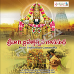 Srivari Brahmotsava Gaanasudha songs