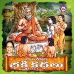 Bhakthi Kathalu songs