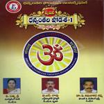 Dhanavanthari Shodasha - Vol 1