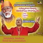 Sammohana Gandharva Shiridisai Ganamrutham - Vol 05 songs