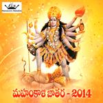 Mahankali Jatara 2014 songs