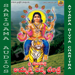 Sri Ayyappa Divya Darshanam songs